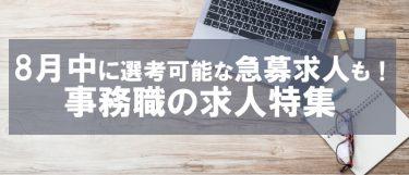 【8/17最新】8月中に選考可能な急募求人も!事務職の求人特集(都内)