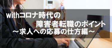 withコロナ時代の障害者転職のポイント ~求人への応募の仕方編~