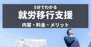 就労移行支援の解説記事TOP