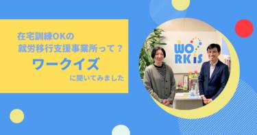 ワークイズ取材記事TOP